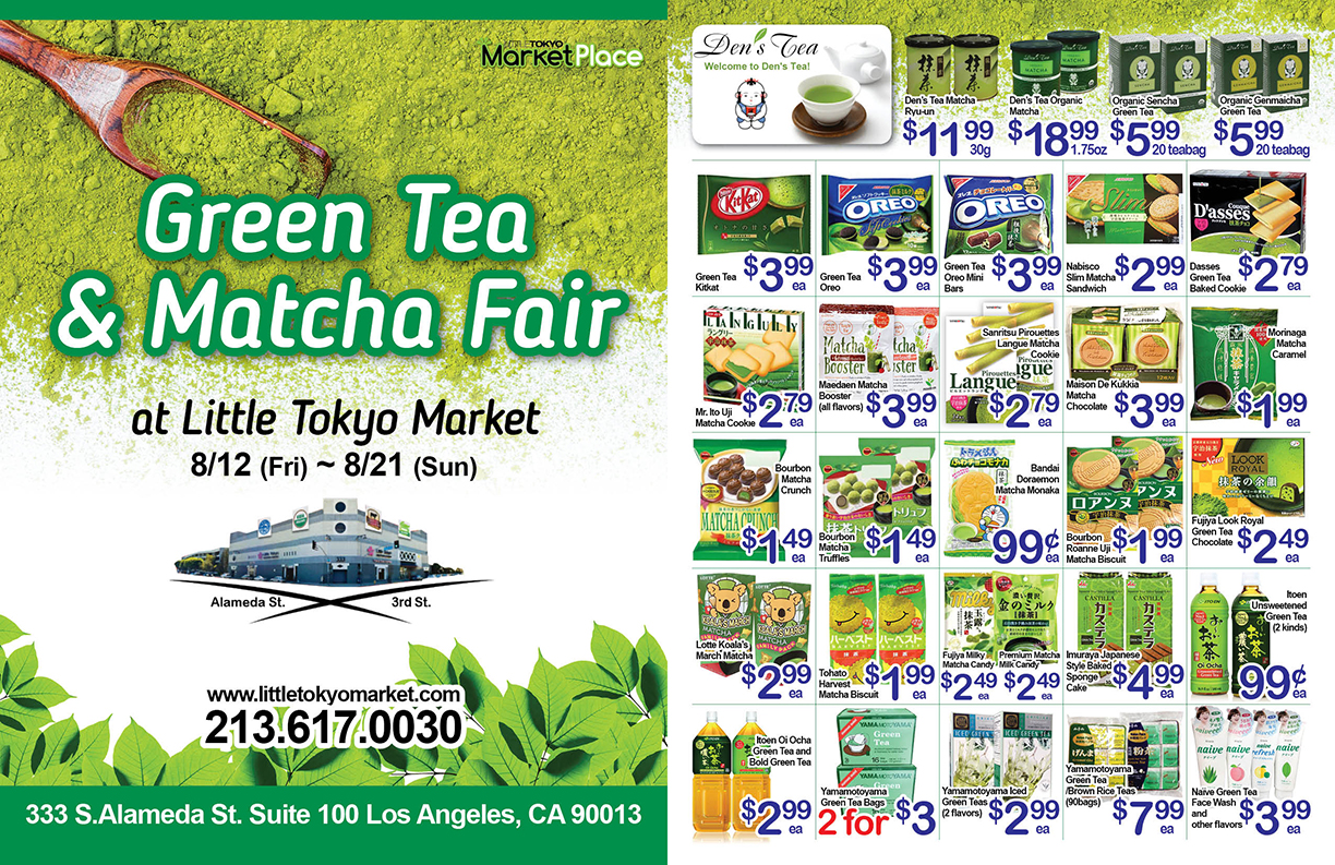 2016 nisei week_Green Tea Festival(event).jpg